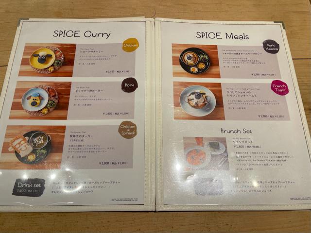 ひつじのショーン スパイスカフェ withサンデーブランチ 吉祥寺店のメニューと値段