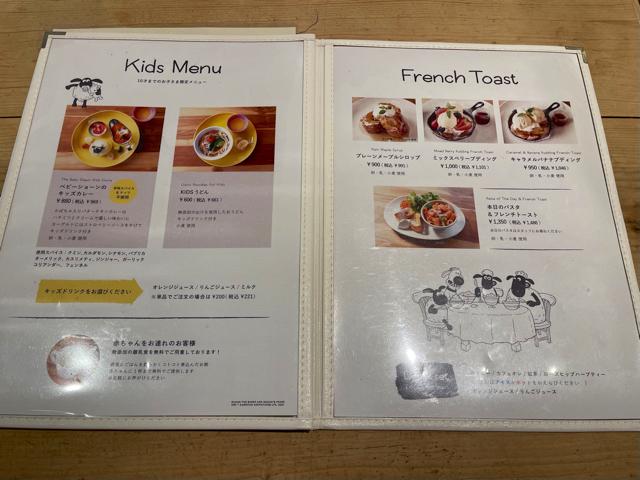 ひつじのショーン スパイスカフェ withサンデーブランチ 吉祥寺店のメニューと値段3