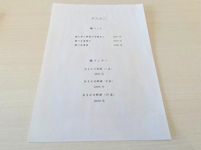 三鷹「YELLow Lamp(イエローランプ)」のメニュー