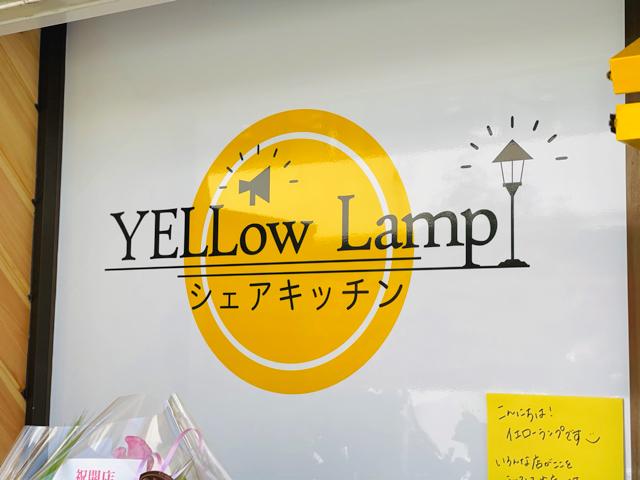 YELLow Lamp(イエローランプ)