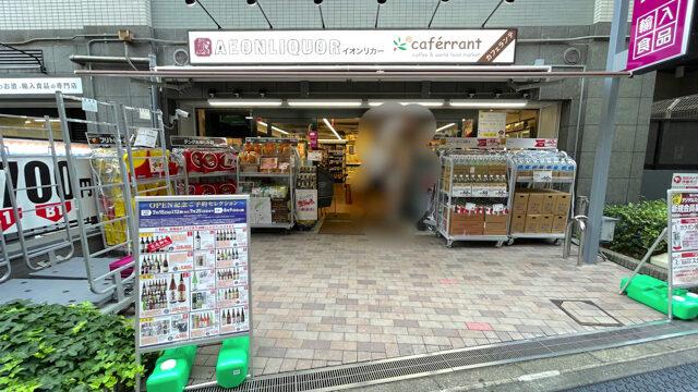 イオンリカー 西荻窪店
