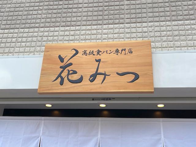 花みつ(はなみつ)三鷹台店