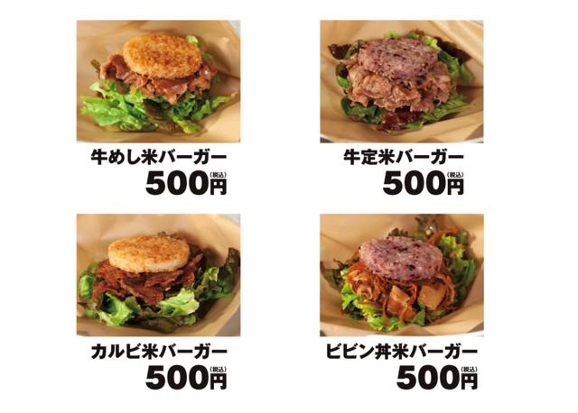 松屋のライスバーガー専門店『米(my)バーガー/こめ松』のメニューと値段