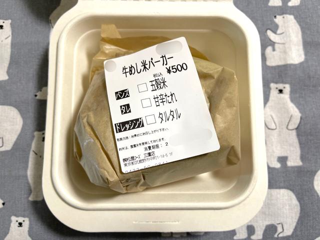 松屋のライスバーガー専門店『米(my)バーガー/こめ松』三鷹店2