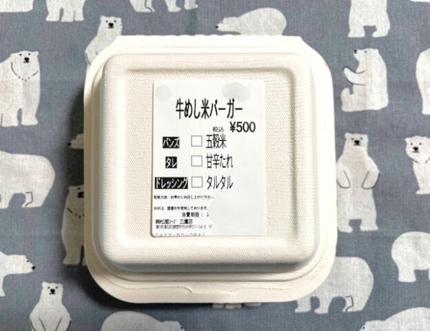 松屋のライスバーガー専門店『米(my)バーガー/こめ松』三鷹店1