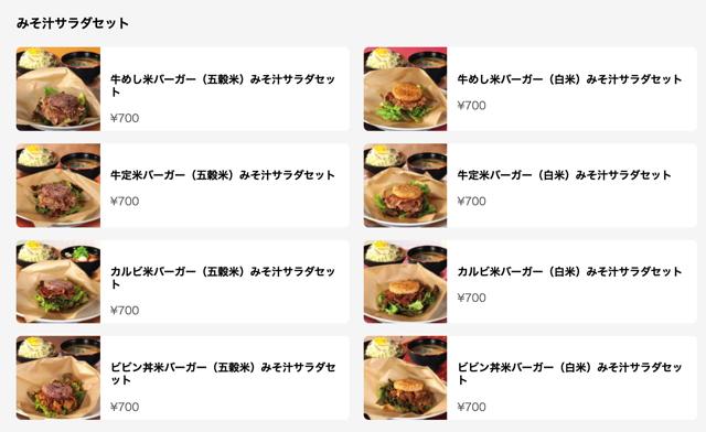 松屋のライスバーガー専門店『米(my)バーガー/こめ松』のメニューと値段2