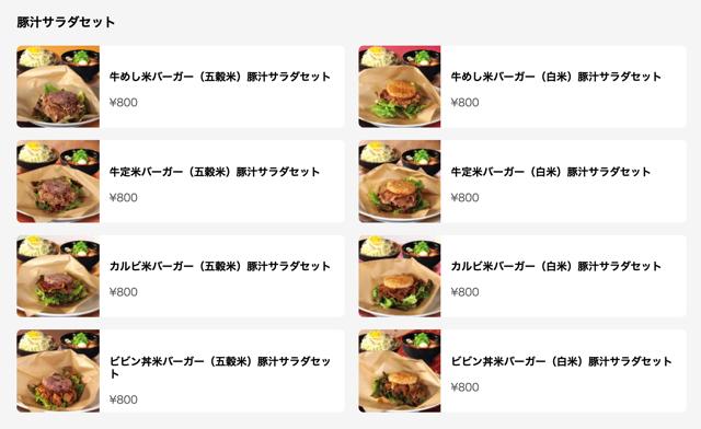 松屋のライスバーガー専門店『米(my)バーガー/こめ松』のメニューと値段3