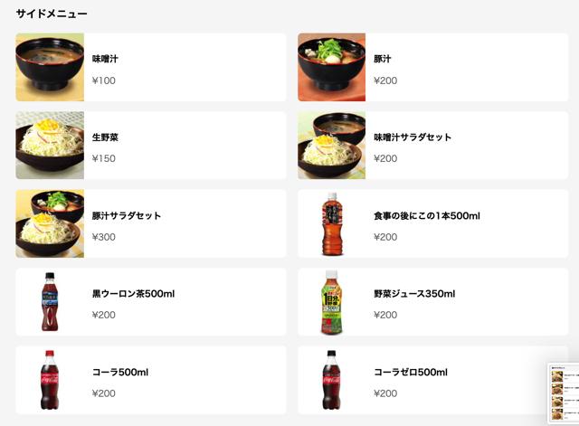 松屋のライスバーガー専門店『米(my)バーガー/こめ松』のメニューと値段5