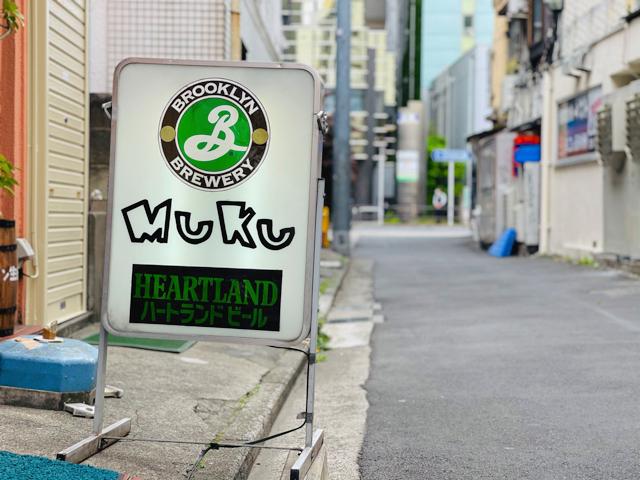 吉祥寺のMUKU(ムク)