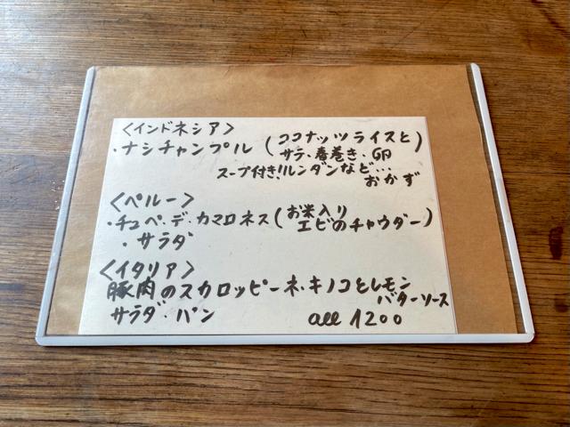 西荻窪「ピヨトトシャ」のメニュー
