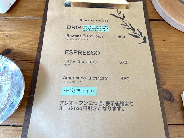 三鷹「Rowans coffee」のメニュー
