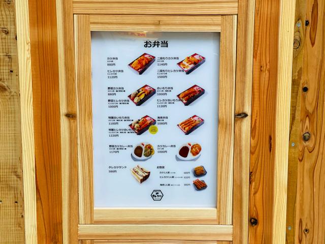 新潟カツ丼タレカツ 吉祥寺北口店のテイクアウトメニュー