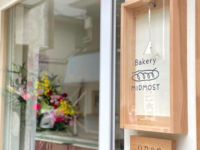 三鷹「Bakery MIDMOST(ベーカリーミッドモースト)」の外観2