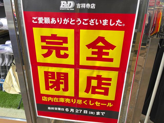 B&D(ビーアンドディー)吉祥寺店の閉店情報2