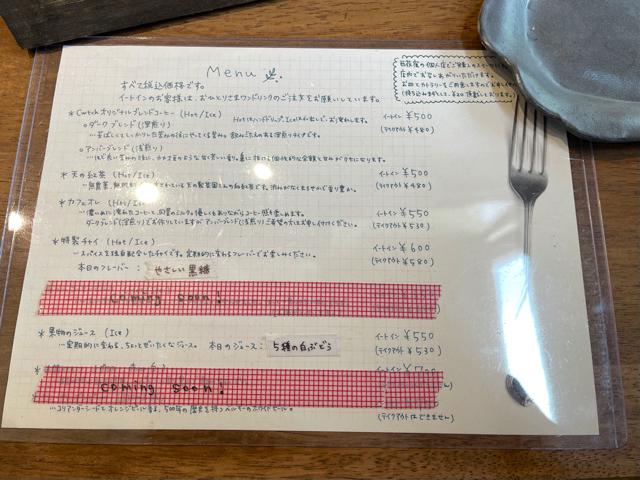cafe Cwtch(カフェ クチュ)のメニュー2