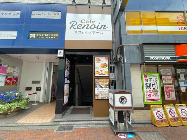 カフェルノアール 吉祥寺北口店の外観