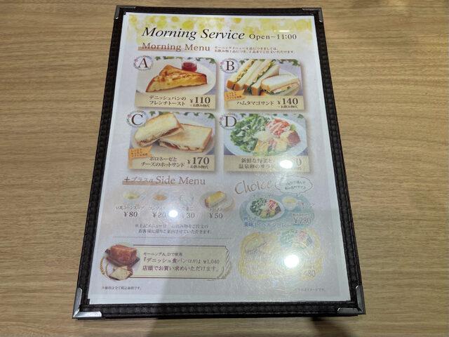 Cafe Renoir(カフェルノアール)吉祥寺北口店のモーニングメニューと値段