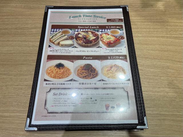 Cafe Renoir(カフェルノアール)吉祥寺北口店のランチメニューと値段
