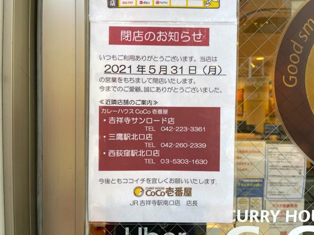 カレーハウスCoCo壱番屋(ココイチ)JR吉祥寺駅南口店が閉店