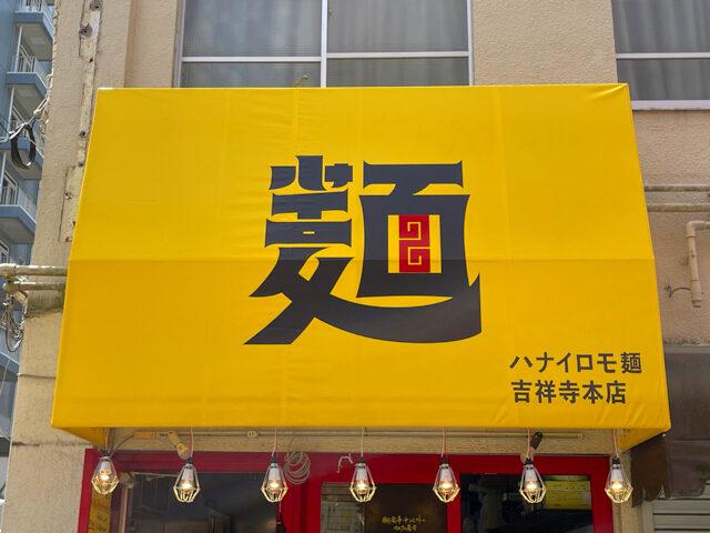 吉祥寺の二郎インスパイア系ラーメン屋「ハナイロモ麺」の外観