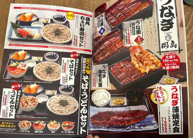磯丸水産(磯丸水産食堂)吉祥寺北口店のメニューと値段3