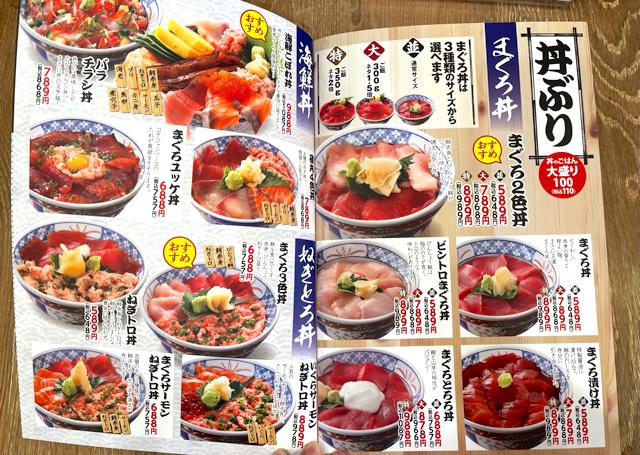 磯丸水産(磯丸水産食堂)吉祥寺北口店のメニューと値段4