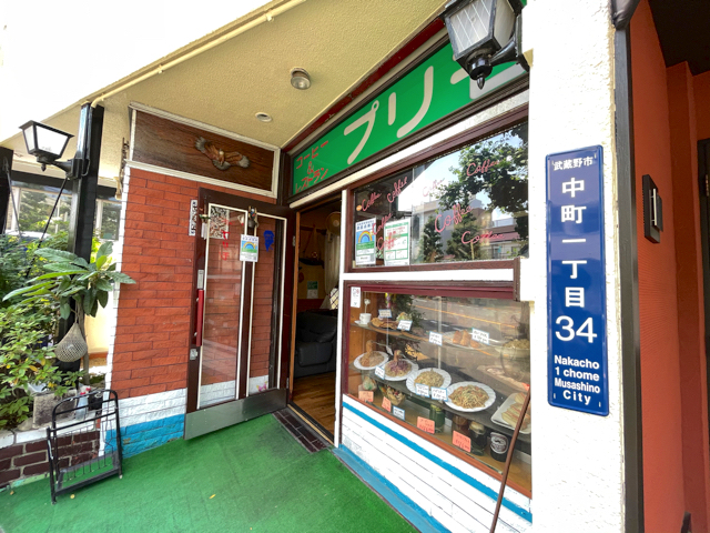 三鷹の喫茶店「プリモ」の外観