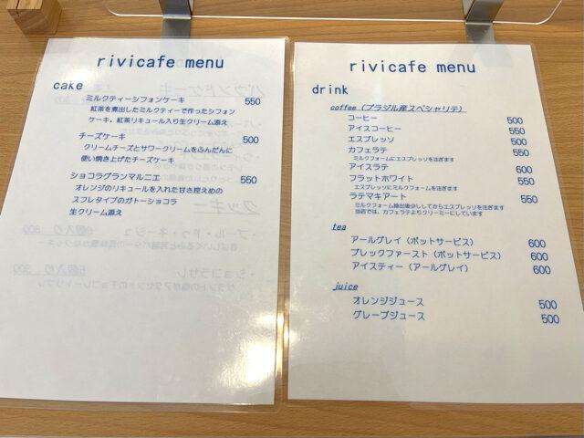 三鷹台「rivicafe(リビカフェ)」のメニュー