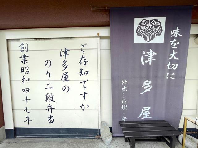 【上石神井】津多屋(つたや)の外観