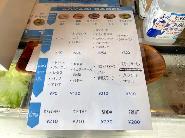 アオヤギベーグル 西荻窪店のメニューと値段
