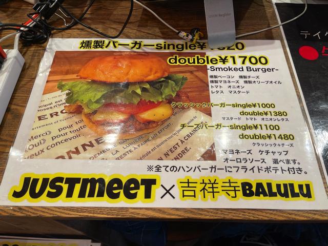 吉祥寺Ba-LuLu(バルル)JUSTmeet(ジャストミート)のハンバーガーメニュー