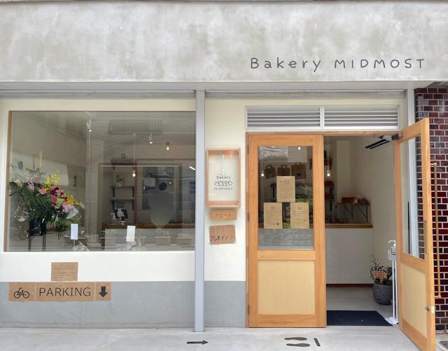 三鷹「Bakery MIDMOST(ベーカリーミッドモースト)」の外観