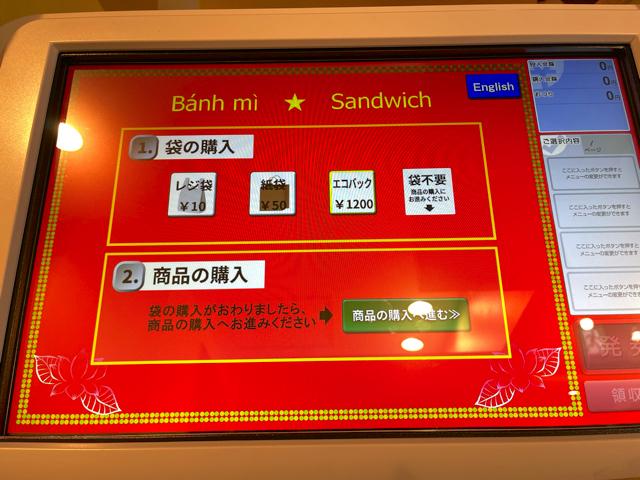バインミー☆サンドイッチ 吉祥寺店のメニューと値段1
