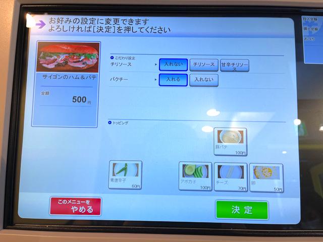 バインミー☆サンドイッチ 吉祥寺店のメニューと値段3