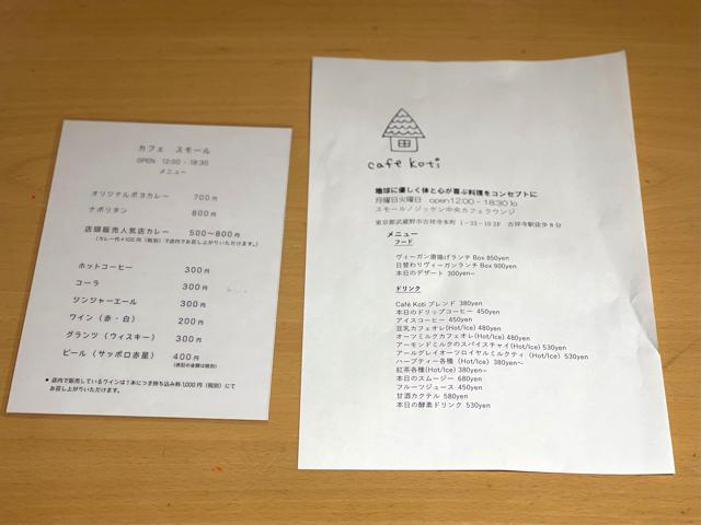 吉祥寺スモールノジッケンの「cafe koti(カフェ コティ)」のメニュー