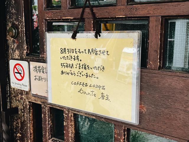 西荻窪「コーヒーロッジ ダンテ」閉店