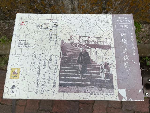 【三鷹】太宰治も訪れた陸橋(跨線橋)6
