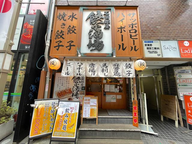 餃子酒場 石田部屋 吉祥寺店の外観