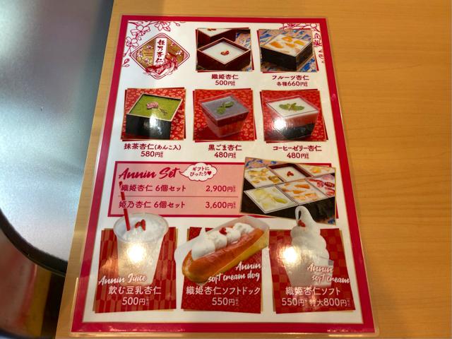 吉祥寺の杏仁豆腐専門店の「姫乃杏仁」のメニューと値段