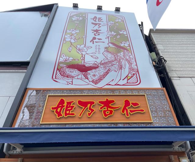吉祥寺の杏仁豆腐専門店の「姫乃杏仁」の外観