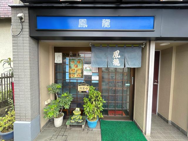 三鷹駅北口の中華料理屋「鳳龍米田(ほうりゅうよねだ)」の外観