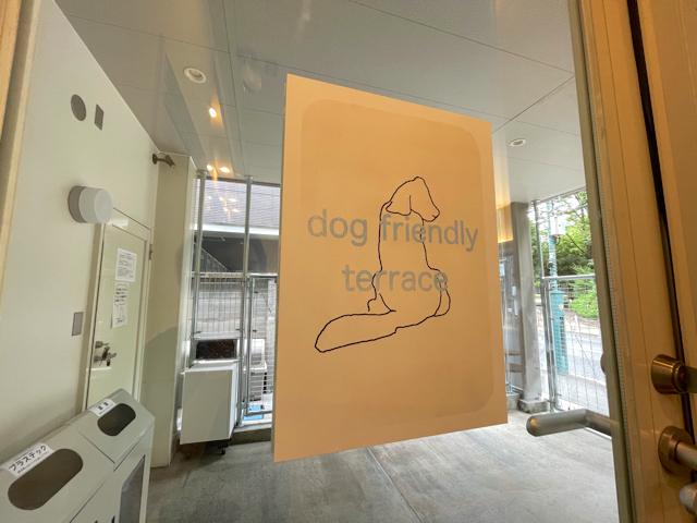 井の頭公園カフェの犬スペース