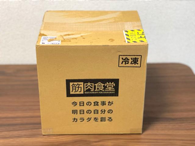 筋肉食堂DELIの宅配冷凍弁当の箱