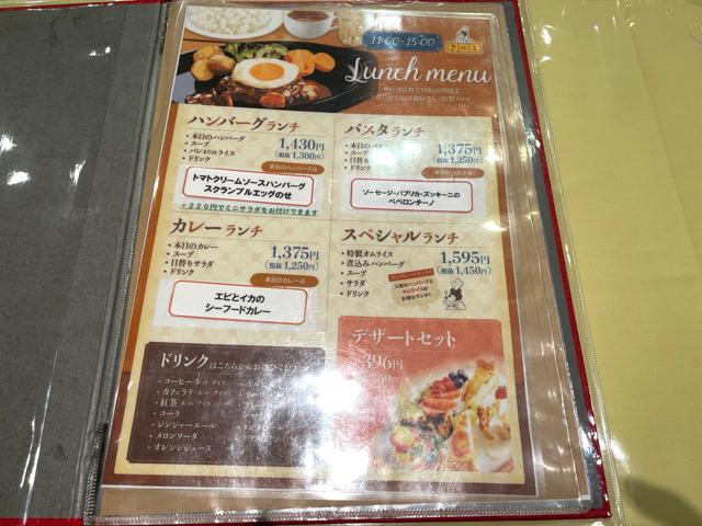 キッチンクルミ 東急百貨店 吉祥寺店のランチメニューと値段