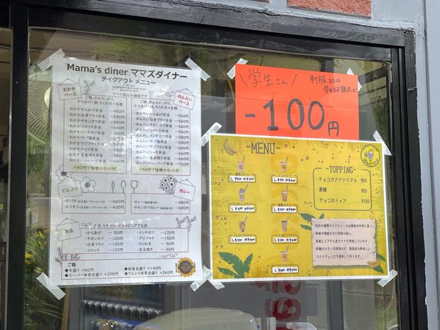 吉祥寺の成蹊大学前「ママズダイナー」のメニューと値段1