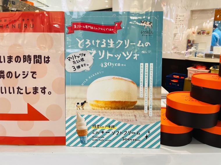 生クリーム専門店「ミルク」のマリトッツォの値段