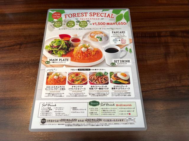 むさしの森珈琲 武蔵野西久保店のランチメニューと値段