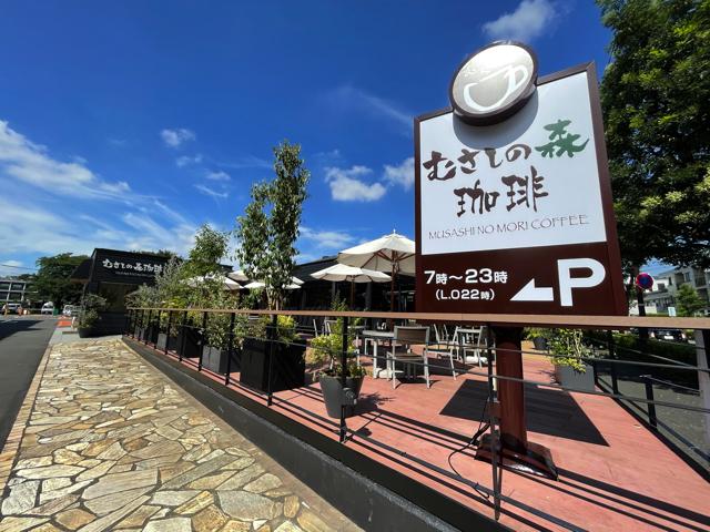 【三鷹】むさしの森珈琲 武蔵野西久保店の外観