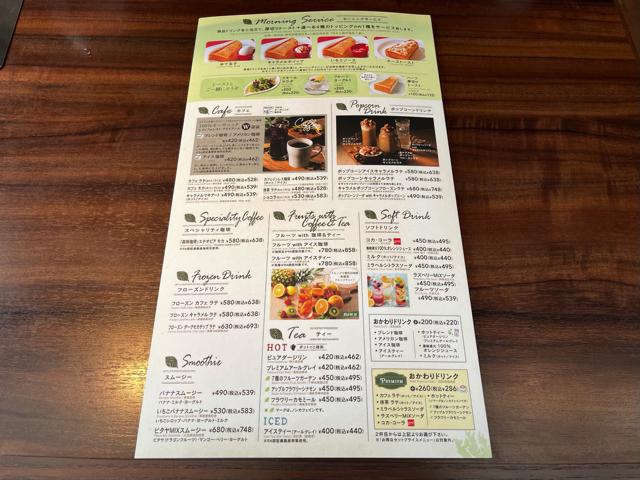 むさしの森珈琲 武蔵野西久保店のモーニングメニューと値段2