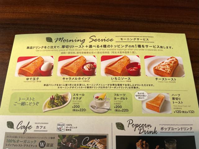 むさしの森珈琲 武蔵野西久保店のモーニングメニューと値段3